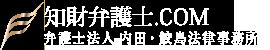 知財弁護士.COM|知的財産紛争・企業法務のご相談なら弁護士法人内田・鮫島法律事務所
